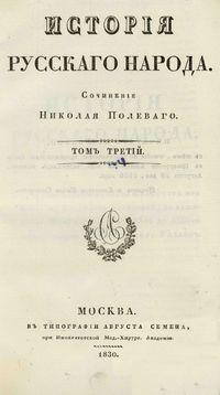 Николай Полевой История русского народа Том III