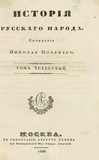 Николай Полевой История русского народа Том IV