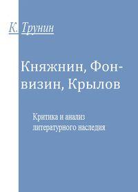 Трунин Княжнин Фонвизин Крылов