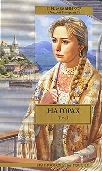 Мельников-Печерский На горах Книга 1