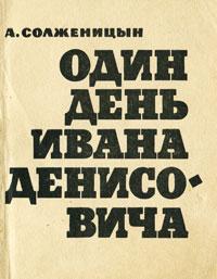 Солженицын Один день Ивана Денисовича
