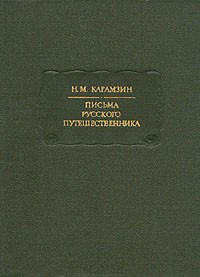 Карамзин Письма русского путешественника