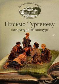 Трунин Письмо Тургеневу