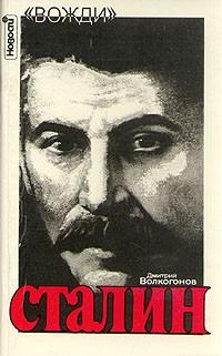 Волкогонов Сталин Политический портрет Книга I