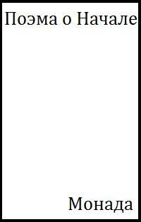 Поэму о Начале. Глава 1. Монада