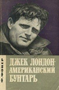 Фонер Джек Лондон американский бунтарь