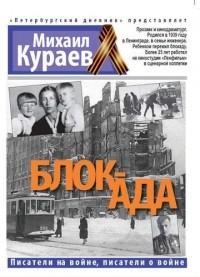 Кураев Блок - ада