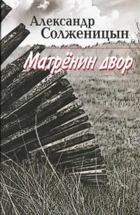 Солженицын Матрёнин двор