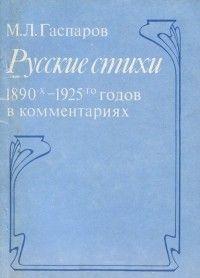 Гаспаров Русские стихи