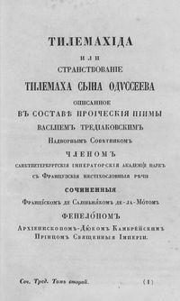 Тредиаковский Тилемахида