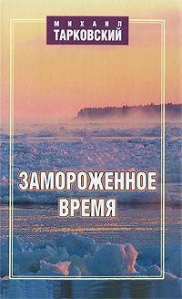 Тарковский Замороженное время