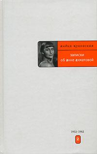 Чуковская Записки об Анне Ахматовой Том 2