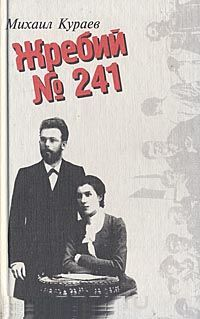 Кураев Жребий №241