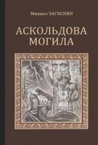 Загоскин Аскольдова могила