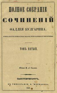Булгарин Предисловие ко второму изданию