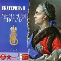 Екатерина Великая Мемуары