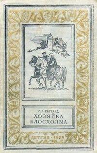 Хаггард Хозяйка Блосхолма