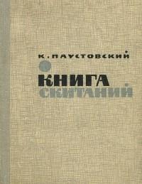 Паустовский Книга скитаний
