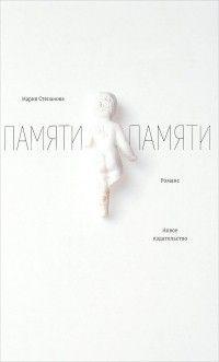 Степанова Памяти памяти