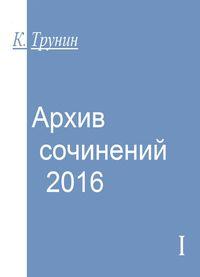Трунин Архив сочинений 2016