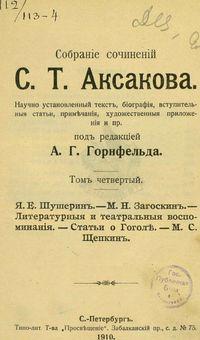 Аксаков Биография Михаила Николаевича Загоскина