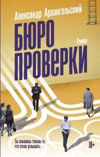 Архангельский Бюро проверки