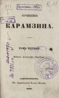 Карамзин Статьи исторические