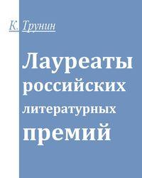 Трунин Лауреаты российских литературных премий