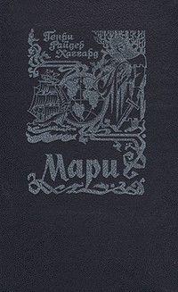 Хаггард Мари