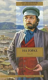 Мельников-Печерский На горах Книга 2