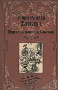 Хаггард Перстень царицы Савской