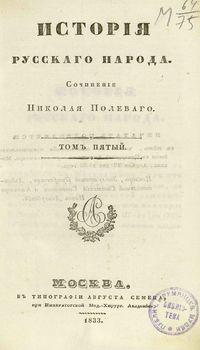 Николай Полевой История русского народа Том V
