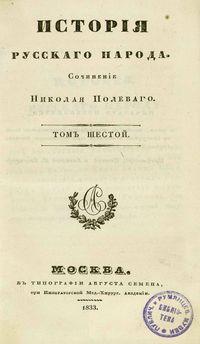 Николай Полевой История русского народа Том VI