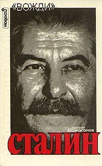Волкогонов Сталин Политический портрет Книга II