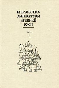 Иосиф Волоцкий Послание княгине Голениной
