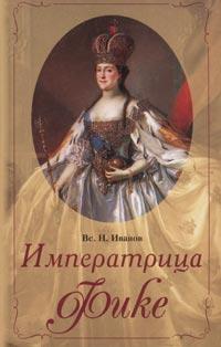 Иванов Императрица Фике