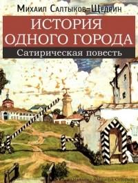 Салтыков-Щедрин История одного города