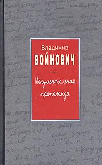 Войнович Монументальная пропаганда