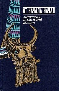 Антология шумерской поэзии