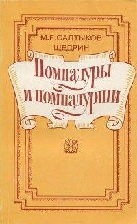 Салтыков-Щедрин Помпадуры и помпадурши