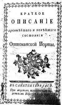 Эмин Краткое описание древнейшего и новейшего состояния Оттоманской Порты