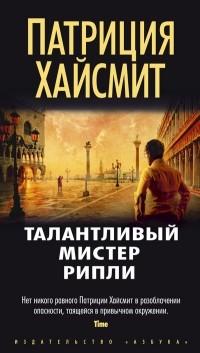 Хайсмит Талантливый мистер Рипли