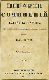 Булгарин Чертополох