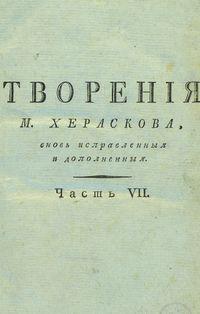 Херасков Стихотворения