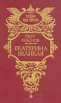 Краснов Екатерина Великая
