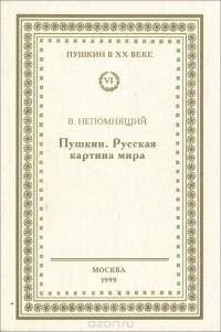 Непомнящий Пушкин Русская картина мира
