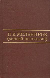Мельников-Печерский Очерки поповщины