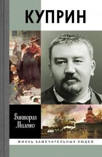 Миленко Куприн Возмутитель спокойствия