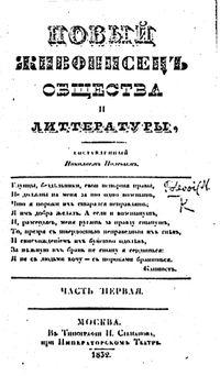 Полевой Новый живописец общества и литературы Часть I