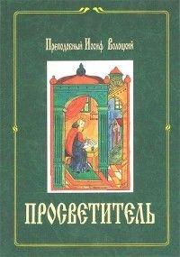 Иосиф Волоцкий Просветитель